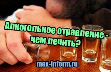 изображение Алкогольное отравление - чем лечить