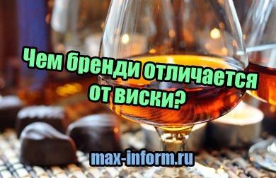 миниатюра Чем бренди отличается от виски