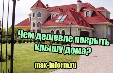 фото Чем дешевле покрыть крышу дома
