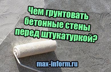 картинка Чем грунтовать бетонные стены перед штукатуркой