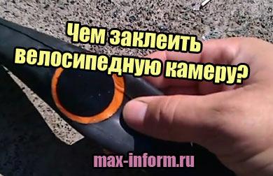картинка Чем заклеить велосипедную камеру