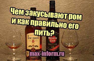 Чем закусывают ром - onapitkah.info