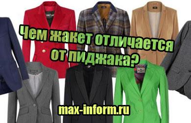 миниатюра Чем жакет отличается от пиджака