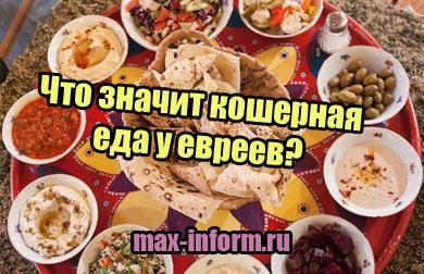 Что значит кошерная еда у евреев