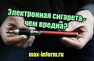 миниатюра Электронная сигарета - чем вредна
