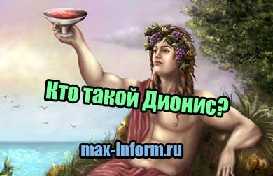 картинка Кто такой Дионис