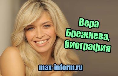 фото Вера Брежнева биография