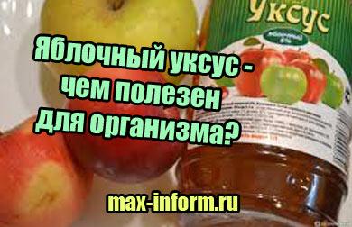 картинка Яблочный уксус - чем полезен для организма