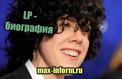 фото LP - биография