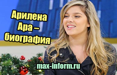фото Арилена Ара – биография на русском