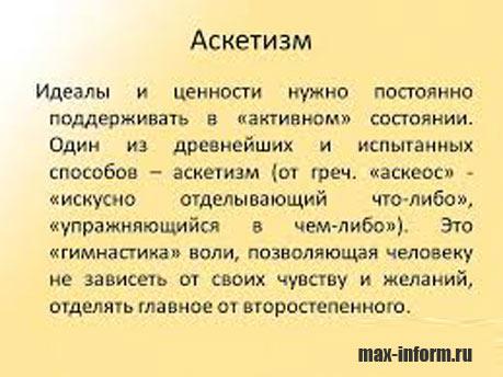 инфографика Аскетизм