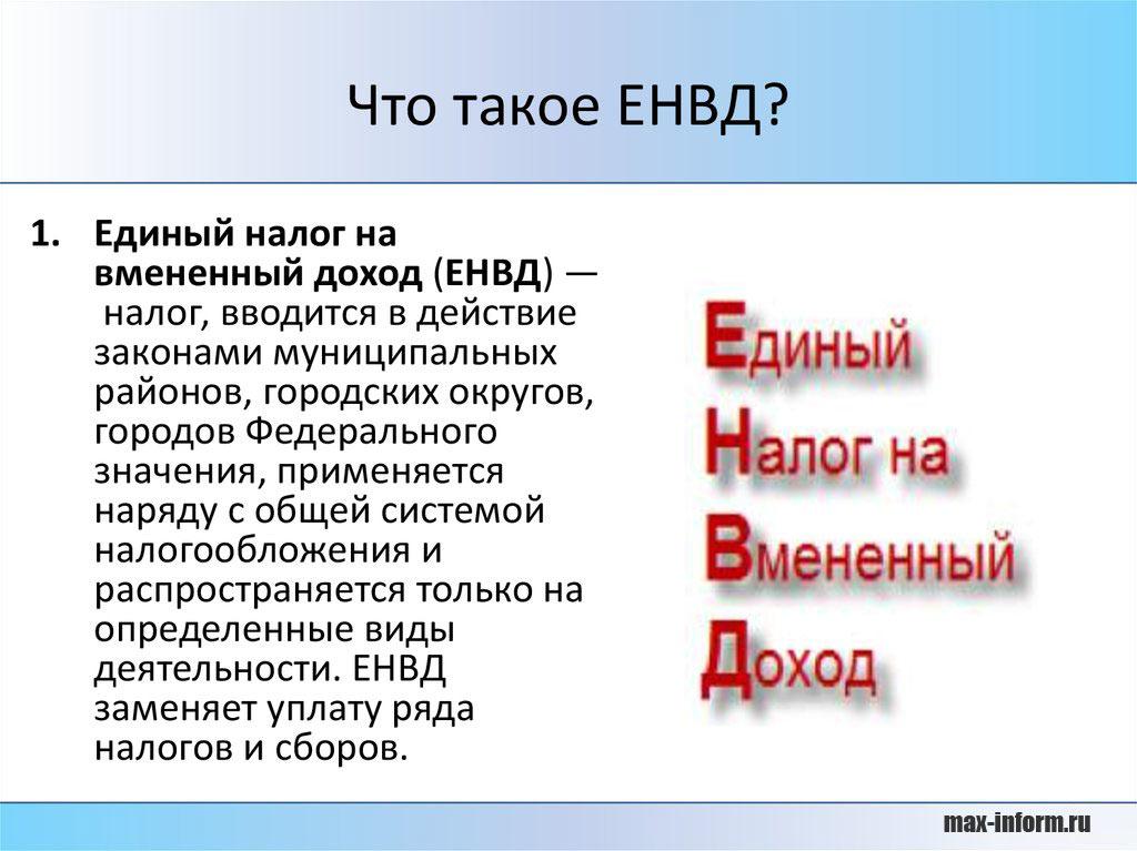 инфографика Что такое ЕНВД