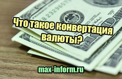 фото Что такое конвертация валюты
