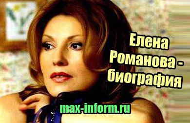 фото Елена Романова, актриса, жена Костолевского – биография, фото сейчас, фильмография
