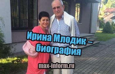 фото Ирина Млодик – жена Виторгана – биография, национальность, дети