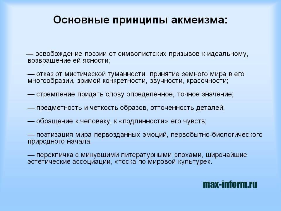 инфографика Основные принципы акмеизма