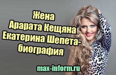 фото Жена Арарата Кещяна Екатерина Шепета биография фото