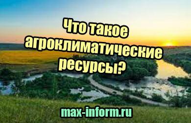фото Что такое агроклиматические ресурсы