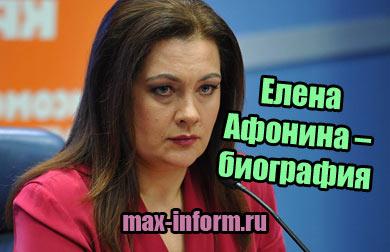 фото Елена Афонина – Комсомольская правда – биография
