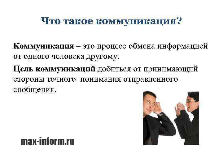 картинка Что такое коммуникация
