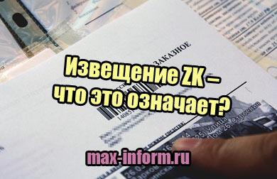 фото Извещение ZK – что это означает