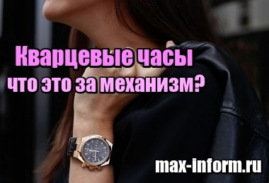 Фото Кварцевые часы – что это за механизм?