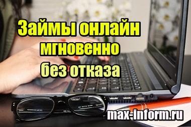 Условия максимально лояльные – онлайн займы на Яндекс кошелек выдаются без привязки карты под 1% в день.