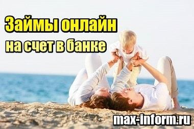 Фото Займы онлайн на счет в банке
