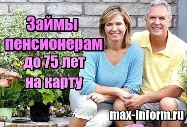 Фотография Займы пенсионерам до 75 лет на карту