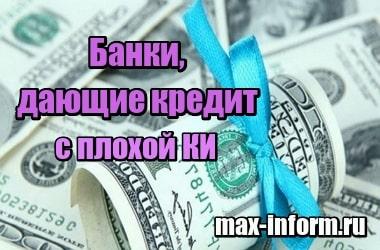 Миниатюра Банки, дающие кредит с плохой КИ