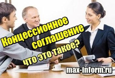 Фотография Концессионное соглашение – что это такое простыми словами