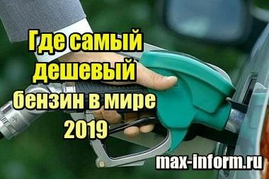 Изображение Где самый дешевый бензин в мире 2019