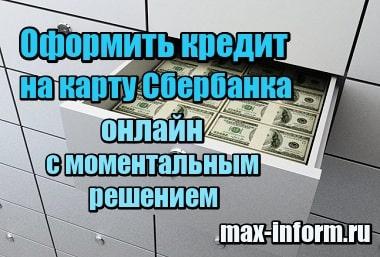 Получить займ под квартиру
