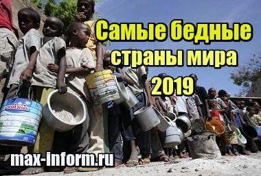 Миниатюра Самые бедные страны мира 2019, список