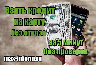 взять кредит онлайн кредит на карту