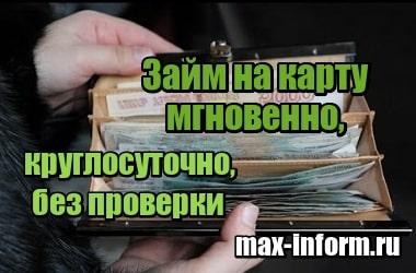 деньги на именную карту займ