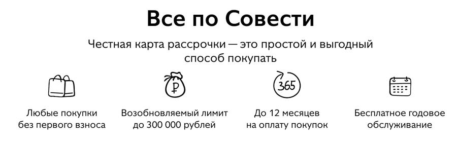 фото Совесть - карта рассрочки Все по Совести
