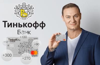 Кредитная карта Тинькофф, отзывы