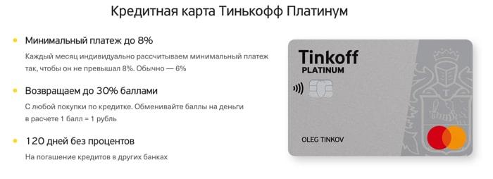 Кредитная карта Тинькофф, проценты платежи фото