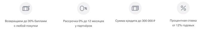 Кредитная карта Тинькофф спецификация